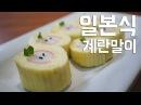 일본식 계란말이!! Japanese egg rolls 소프 SOF