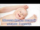 Укрепляющий массаж ребенка 3 месяца. Полная версия (массаж грудничка, новорожденного, до года)