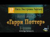 Лига Fantasy. Лето 2015. 5-ая смена. Хроники Хогвартса. Гарри Поттер