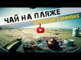 Чай на пляже,музыка для свободного скачивания Creative commons.Погружение в чай