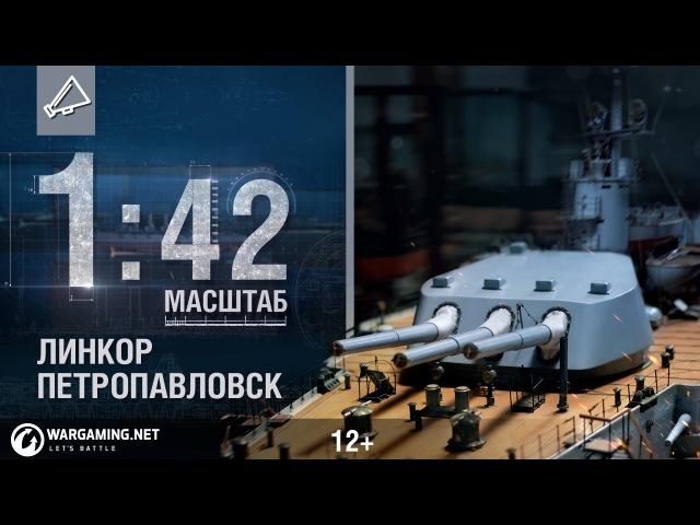 Линкор Петропавловск Масштаб 1 42 World of Warships