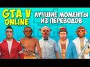 GTA 5 Смешные моменты перевод 112 - Лучшее. Часть 4