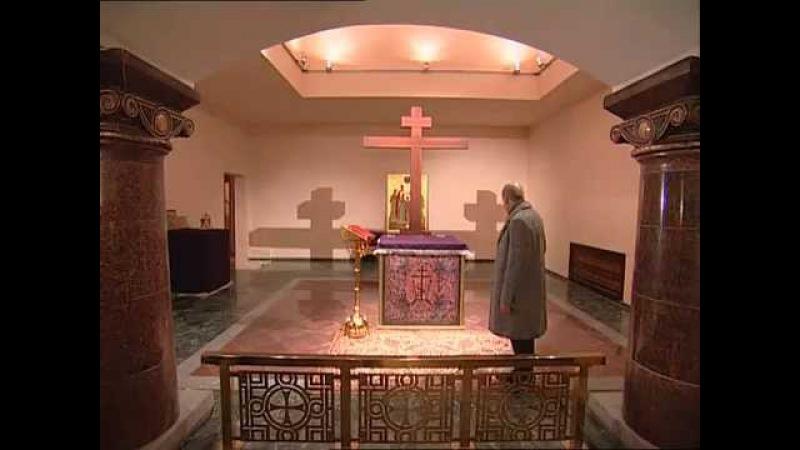 Земное и Небесное. Сериал о истории Русской Православной Церкви. Фильм восьмой Крестный путь.