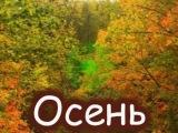 Дни сентября ( Николай Караченцов и Журга)
