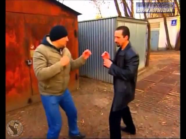 Нападение на улице. Техника защиты.Юрий Кормушин.