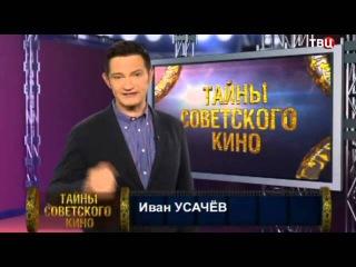 Тайны советского кино. Судьба резидента (2013)