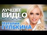Наталия Гулькина - Лучшее видео