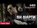 Ян Марти - Она красива (Official Video) Yan Marti - She is Beautiful