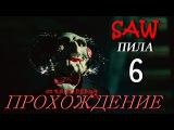 Saw - Пила - Прохождение #6 - Ядовитый Газ