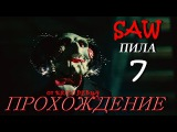 Saw - Пила - Прохождение #7 - Ба-Бах В Кедровой Палате