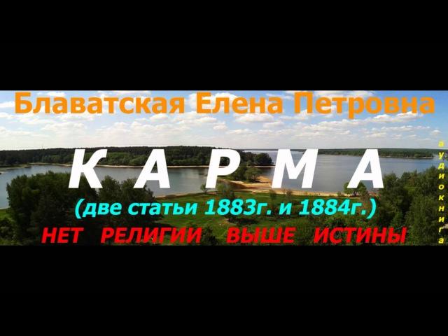 Е.П. Блаватская - К А Р М А (статьи 1883,1884гг) - аудиокнига