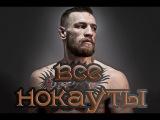 Все нокауты Конора МакГрегора в UFC  Conor Mcgregor all knockouts