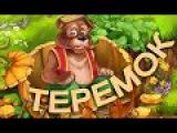 ТЕРЕМОК - мультфильм по мотивам известной сказки. Терем-теремок.   Мультик для детей 2015