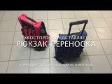 Рюкзак-переноска для щенков кошек собак котят от компании Хвостпром