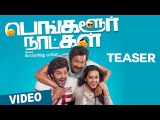 Bangalore Naatkal Official First Look Teaser | Arya | Bobby Simha | Sri Divya | Gopi Sunder
