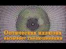 Оптическая иллюзия - Обман зрения - Оптическая иллюзия вызывает галлюцинации - И ...