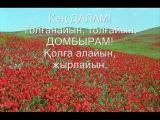 Роза Рымбаева - Атамекен