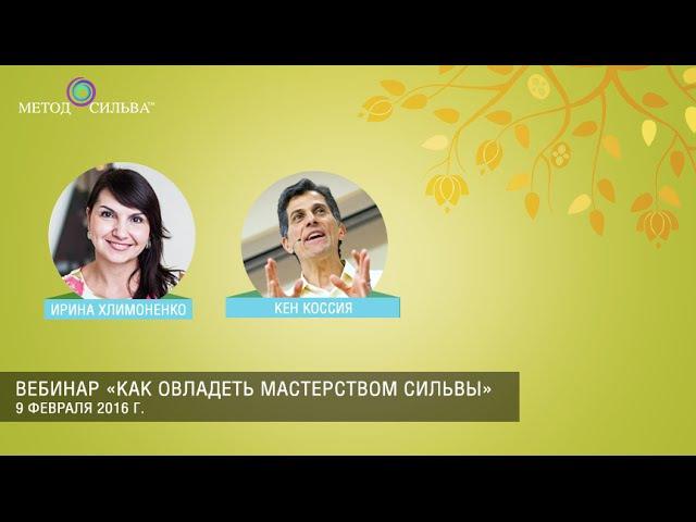 Вебинар с Кеном Коссия «Как овладеть мастерством Сильвы»