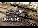 Самоходная ствольная артиллерия - Сравнение. Men of War: Assault Squad 2. 3
