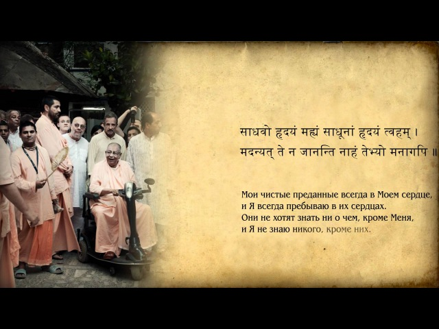 Шрипад Бхакти Шаран Вайшнав Махарадж