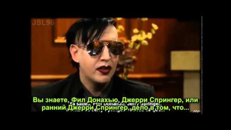 Marilyn Manson entrevista en Larry King. Русские субтитры (Rus sub)
