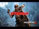 Uncharted 2 Among Thieves ИгроФильм / Uncharted 2 Among Thieves The Movie