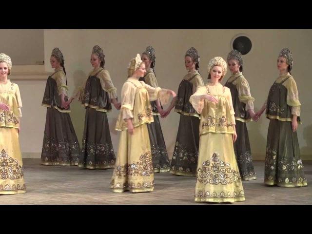 Ансамбль Берёзка. Хороводный танец Кружевницы (24.02.12)