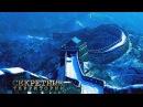«Секретные территории: Древнекитайская Русь»