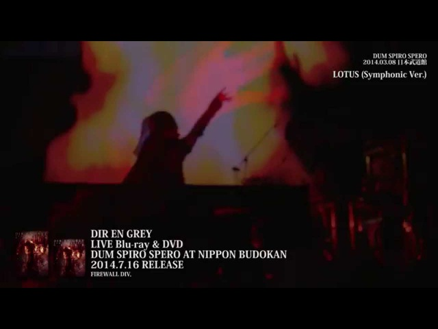DIR EN GREY - LOTUS (Symphonic Ver.) [from DUM SPIRO SPERO AT NIPPON BUDOKAN]