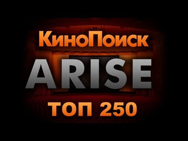 Arise Кинопоиск Топ 250 смотреть онлайн без регистрации