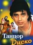 Танцор Диско (1982) - индийский фильм смотреть онлайн или скачать
