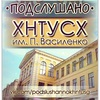Подслушано | ХНТУСХ им. П. Василенко © 2019