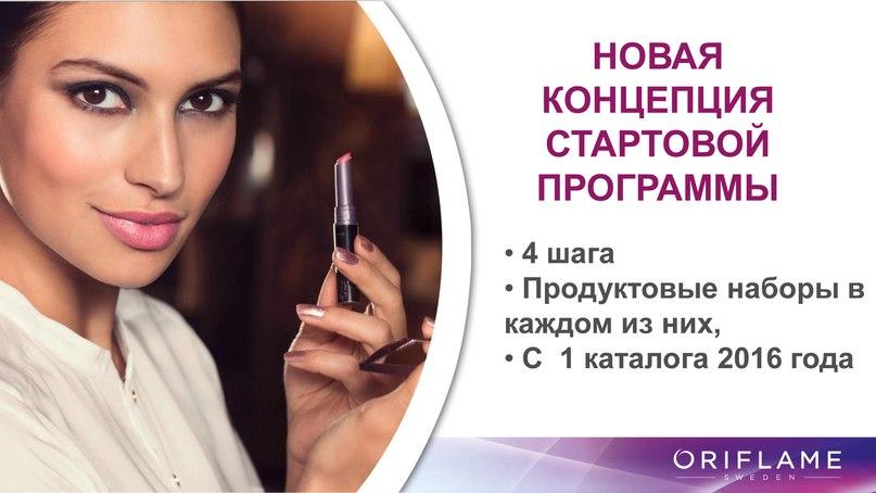 Новая стартовая программа в Орифлэйм-Россия!