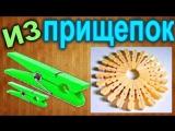 Как сделать подставку под горячее из прищепок своими руками / How to make a table-mat with pegs