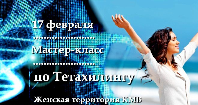 Афиша Пятигорск Мастер-класс по Тетахилингу