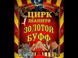 2) Цирк Шапито