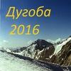 В горы летом! Дугоба 2016