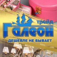 Галеон-Трейд посуда подарки картины Челябинск