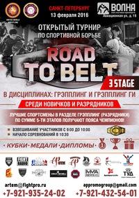 Турнир по грэпплингу Road to Belt - III ПОЯС