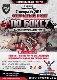 Открытый ринг по боксу 7 февраля в СПб