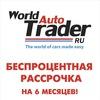 WorldAutoTrader