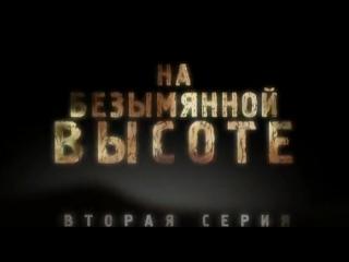 Один из Лучших фильмов о ВОВ ! На безымянной высоте 2004 Виктория Толстоганова Алексей Чадов
