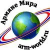 Армяне Мира