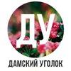 """Женский журнал """"Дамский уголок"""""""