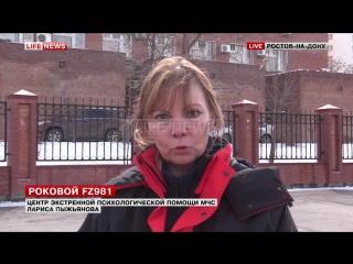 Психолог рассказала о работе с родными жертв катастрофы рейса FZ981