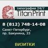 Типография TITAN PRINT   Полиграфия