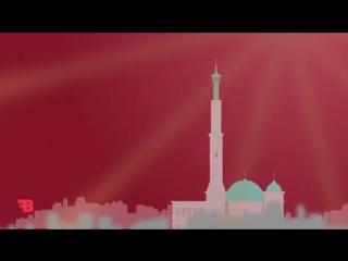 «Исламская мозаика» встретила чемпиона мира