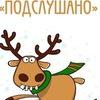 Подслушано МБОУ СОШ№6 с.Успенка