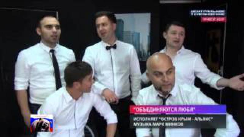Не отделяются любя ответ Крыма Вечернему Кварталу 95