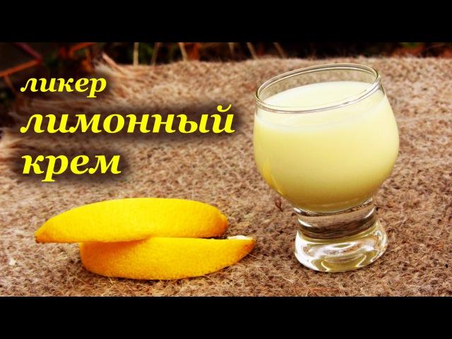 Рецепт ликера Лимонный крем